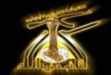 Hezbollah  Iraq Logo