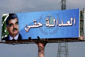 hariri - justice is my right