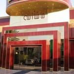 lebanese club Baghdad